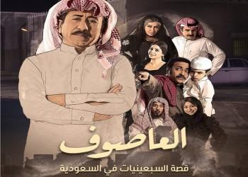مسلسلات رمضان تجذب السعوديين بالكوميديا و«العاصوف»