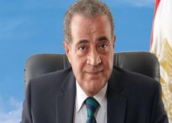 وزير التموين المصري: فساد بعض المسؤولين خطأ شخصي