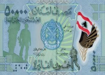 لنتعاطف مع الليرة التركية واللبنانية أيضا