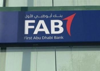 «بنك أبوظبي الأول» خارج الأسواق العمانية لأول مرة منذ 42 عاما
