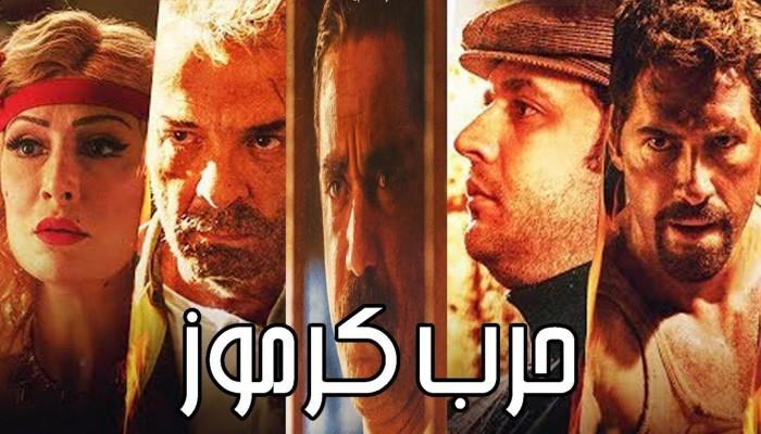 «حرب كرموز» يكتسح إيرادات عيد الفطر السينمائية بمصر