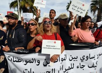لجنة تونسية تعرض مقترحاتها بشأن الإرث والمثلية في أغسطس