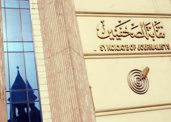 «الصحفيين» المصرية تتحفظ على مشروع قانون الصحافة والإعلام