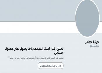 حجب حسابات لـ«حماس» و«حزب الله» على «تويتر» بطلب إسرائيلي