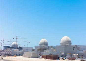 مجددا.. الإمارات تؤجل دخول مفاعلها النووي الخدمة