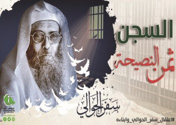 الكتاب الذي اعتقل بسببه الداعية السعودي «سفر الحوالي»