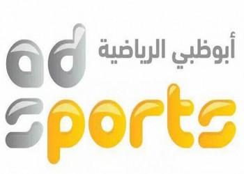 قنوات «أبوظبي» تفوز بحقوق البث الحصري لبطولة الأندية العربية
