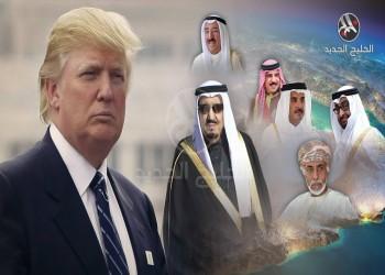 حلم «ترامب» الخليجي