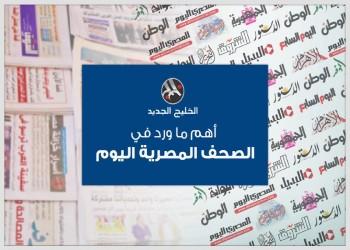 صحف مصر تبرز التزام أمريكا بالدعم وتتابع التحفظ على رهبان