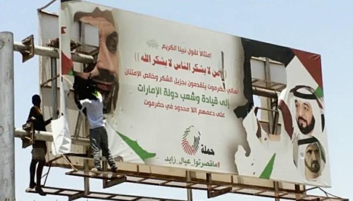 """الإمارات و""""إخوان"""" اليمن.. """"سحابة صيف سعودية"""" لعداء استراتيجي متجذر"""