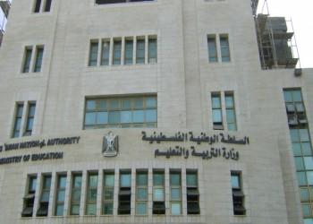وزارة التربية الفلسطينية تنفي علمها بقطع بلجيكا تمويلها