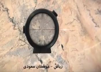 شاهد.. فيديو إيراني تخيلي لقصف الرياض وأبوظبي بالصواريخ