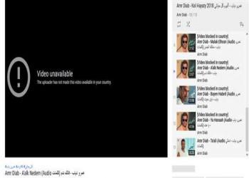 حظر أغاني ألبوم عمرو دياب الجديد في يوتيوب مصر