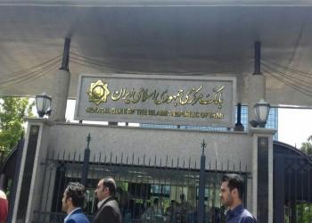 جهود أوروبية لإبقاء مصرف إيراني واحد متصلا بالعالم