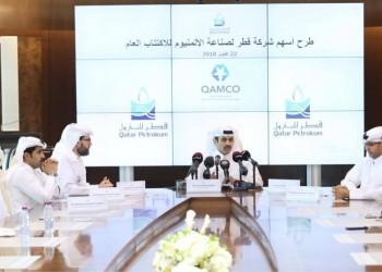 قطر للبترول تطرح 49% من شركة قامكو للاكتتاب العام