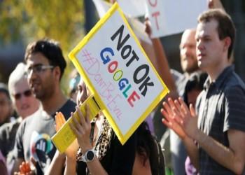 موظفو غوغل يحتجون على موقف شركتهم من التحرش الجنسي