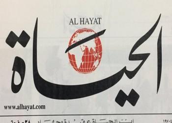 توقف الرواتب يفاقم أزمة صحيفة الحياة السعودية