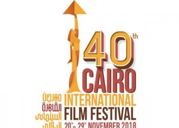 مهرجان القاهرة السينمائي الدولي يستعيد بريقه في دورته الـ40