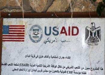 واشنطن تعتزم إغلاق الوكالة الأمريكية للتنمية الدولية بفلسطين قريبا