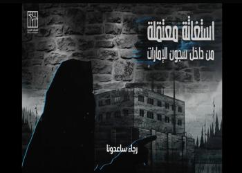 تسجيل مسرب.. استغاثات لوقف تعذيب المعتقلات في سجون أبوظبي