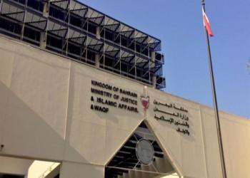 البحرين.. إدانة 59 بالإرهاب بينهم قيادات 14 فبراير وسرايا المختار