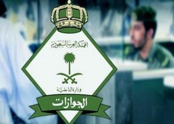 طرح وظائف عسكرية للنساء برتبة جندي في الجوازات السعودية