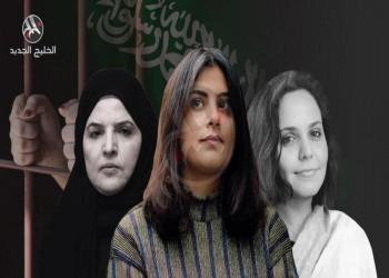 مغردون يستنكرون تعذيب المعتقلات بالسجون السعودية