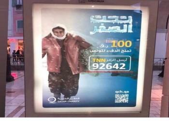 اعتذار قطري عن محتوى إعلان حملة خيرية خاص بتونس