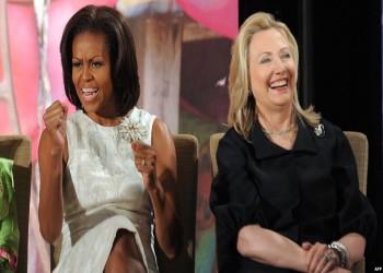 ميشيل أوباما تتخطى هيلاري بقائمة الأكثر إثارة للإعجاب بأمريكا