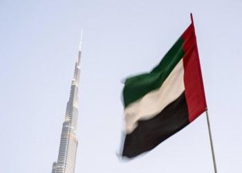 الإمارات تعلن تأجيل مشروع المحطة النووية