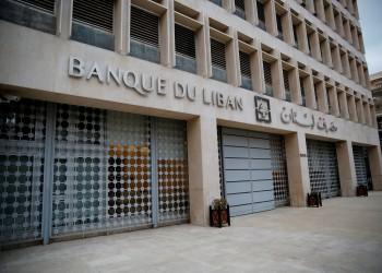 المركزي اللبناني يرفض التحويلات الإلكترونية بالعملة الأجنبية