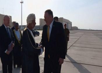 بومبيو يصل إلى عمان للقاء السلطان قابوس