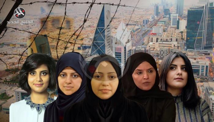 العفو الدولية تكشف شهادات جديدة لتعذيب الناشطات بالسعودية