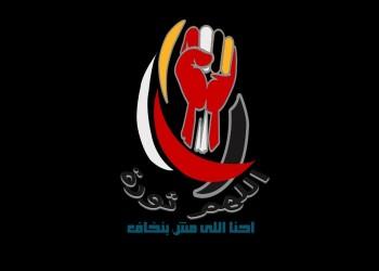 """مصر.. اعتقال 54 شخصا بتهمة الانضمام لتنظيم """"اللهم ثورة"""""""