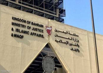 السجن والغرامة لبحرينيين اثنين بدعوى تلقي أموال قطرية