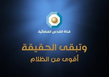 إغلاق قناة القدس بسبب أزمة مالية.. ومناشدات لإنقاذها