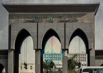 مصر.. حبس 4 طلاب بالأزهر بتهمة ازدراء المسيحية