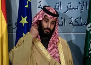 السعودية تأسف لوضعها بقائمة سوداء أوروبية لتمويل الإرهاب