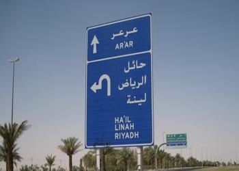 العراق يبدأ بناء مجمّع معبر حدودي جديد مع السعودية