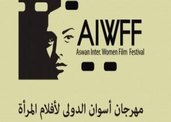 مهرجان أسوان لأفلام المرأة يستحدث برنامجا للفيلم المصري