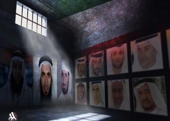موقع إلكتروني لفضح انتهاكات الإمارات الحقوقية