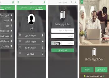 """انتشار حملات تدعم """"أبشر"""" بعد انتقاد مراقبته حركة السعوديات"""