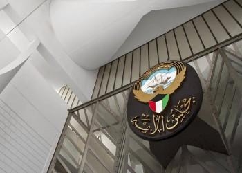 التيار الإسلامي يخسر تكميلية مجلس الأمة الكويتي