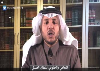 السلطات السعودية تعتقل نجل المعارض سلطان العبدلي