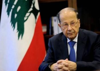 ميشال عون: العقوبات على حزب الله تضر لبنان ككل