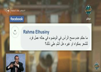 مفتي مصري يحرج سيدة لا تريد المسح على شعرها لعدم إتلافه