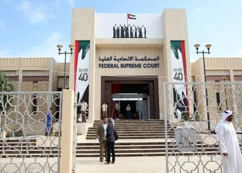 رايتس ووتش: الإمارات تحاكم 8 لبنانيين تحت إجراءات جائرة