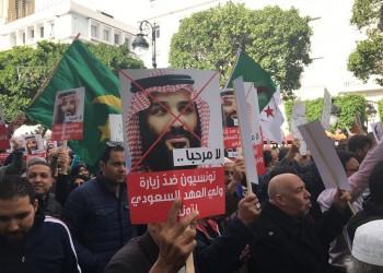 جامعة تونسية ترفض ضغوطا رئاسية لمنح بن سلمان الدكتوراه الفخرية