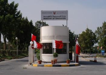 الكشف عن شبكة تروج للمخدرات في مدرسة بنات بالبحرين