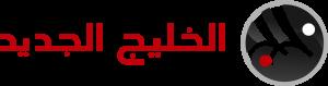 الخليج الجديد
